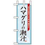 ミニのぼり旗 W100×H280mm ハマグリの潮汁 (60018)