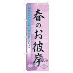 のぼり旗 表示:春のお彼岸 (60019)