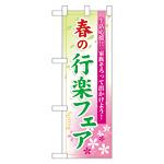 ハーフのぼり旗 春の行楽フェア (60025)