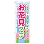 のぼり旗 お花見フェア (60029)