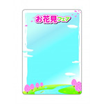 マジカルPOP お花見フェア Mサイズ (60032)
