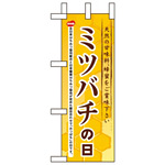 ミニのぼり旗 W100×H280mm ミツバチの日 (60034)
