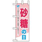 ミニのぼり旗 W100×H280mm 砂糖の日 (60036)