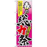 のぼり旗 春の総力祭 (60037)
