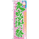 のぼり旗 春の大感謝祭 (60039)