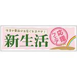 パネル 片面印刷 新生活応援フェア (60045)