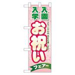 ハーフのぼり旗 入学 入園お祝いフェア (60048)
