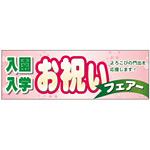 パネル 片面印刷 入園入学お祝い (60052)