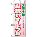 ミニのぼり旗 W100×H280mm 入園入学お祝いオードブル (60054)