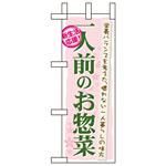 ミニのぼり旗 W100×H280mm 新生活応援! 一人前のお惣菜 (60055)