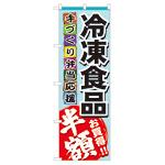 のぼり旗 冷凍食品 半額 (60056)