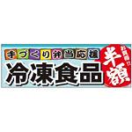 パネル 片面印刷 冷凍食品半額 (60059)