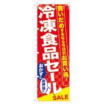 のぼり旗 冷凍食品セール (60060)