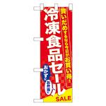 ハーフのぼり旗 冷凍食品セール (60061)