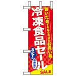 ミニのぼり旗 W100×H280mm 冷凍食品セール (60062)