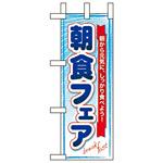 ミニのぼり旗 W100×H280mm 朝食フェア (60064)