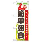 ハーフのぼり旗 簡単朝食 (60065)