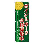 のぼり旗 ポイントカード会員募集中 (60076)