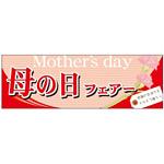 パネル 片面印刷 表示:母の日フェア― (60086)