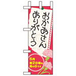 ミニのぼり旗 W100×H280mm 表示:おかあさんありがとう (60090)