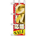 ミニのぼり旗 W100×H280mm GW応援SALE (60102)
