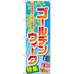 のぼり旗 ゴールデンウィーク特集 (60103)