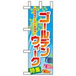 ミニのぼり旗 W100×H280mm ゴールデンウィーク特集 (60105)