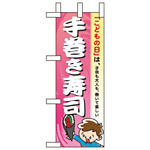 ミニのぼり旗 W100×H280mm こどもの日は…手巻き寿司 (60111)