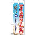 ミニのぼり旗 W100×H280mm アイスクリームの日 (60116)