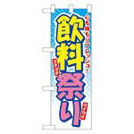 ハーフのぼり旗 飲料祭り (60118)