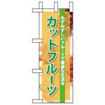ミニのぼり旗 W100×H280mm カットフルーツ (60119)