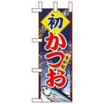 ミニのぼり旗 W100×H280mm 初かつお (60120)