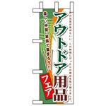 ミニのぼり旗 W100×H280mm アウトドア用品フェア (60121)