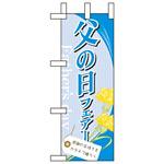 ミニのぼり旗 W100×H280mm 表示:父の日フェア― (60124)