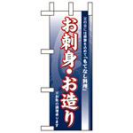 ミニのぼり旗 W100×H280mm お刺身お造り (60140)