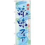 のぼり旗 涼味フェア (60147)