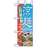 ミニのぼり旗 W100×H280mm 涼麺フェア (60152)