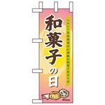 ミニのぼり旗 W100×H280mm 和菓子の日 (60155)
