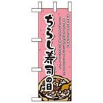 ミニのぼり旗 W100×H280mm ちらし寿司の日 (60156)