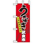 ミニのぼり旗 W100×H280mm うなぎ試食市 (60161)