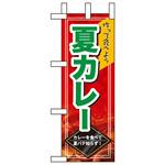 ミニのぼり旗 W100×H280mm 夏カレー (60162)