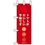 ミニのぼり旗 W100×H280mm トマトがおいしい季節です (60163)