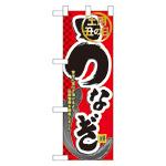 ハーフのぼり旗 土用の丑の日うなぎ (60165)