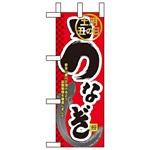 ミニのぼり旗 W100×H280mm 土用の丑の日 うなぎ (60166)