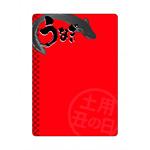 マジカルPOP うなぎ 赤 Mサイズ (60170)