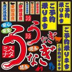 うなぎスタミナ 看板・ボード用イラストシール (W285×H285mm)