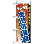 ミニのぼり旗 W100×H280mm 安心安全 表示:鹿児島県産 (60178)