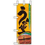 ミニのぼり旗 W100×H280mm うな重 (60181)