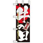ミニのぼり旗 W100×H280mm 牛の日 (60182)