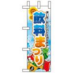 ミニのぼり旗 W100×H280mm 飲料まつり (60187)